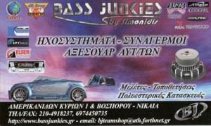 BASS JUNKIES (ΣΙΜΩΝΙΔΗΣ ΑΝΑΣΤΑΣΙΟΣ)