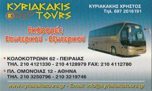 KYRIAKAKIS TOURS (ΚΥΡΙΑΚΑΚΗΣ ΧΡΗΣΤΟΣ)
