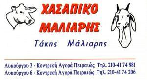 ΧΑΣΑΠΙΚΟ ΜΑΛΙΑΡΗΣ
