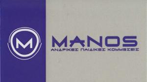 ΜΑΝΟΣ (ΠΟΥΛΑΚΗΣ ΕΜΜΑΝΟΥΗΛ)