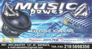 MUSIC POWER (ΚΟΝΤΕΛΗΣ)
