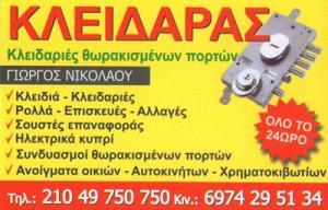 ΑΒΑΞ ΚΛΕΙΔΟΤΕΧΝΙΚΗ (ΝΙΚΟΛΑΟΥ ΓΕΩΡΓΙΟΣ)