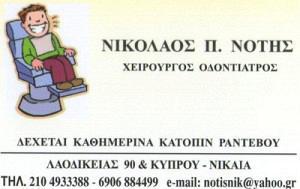 ΝΟΤΗΣ ΝΙΚΟΛΑΟΣ
