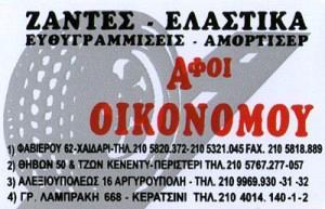 ΟΙΚΟΝΟΜΟΥ ΑΓΓΕΛΟΣ & ΣΙΑ ΟΕ