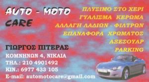ΠΙΤΕΡΑΣ AUTO MOTO CARE