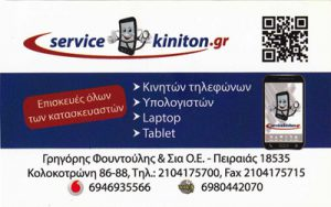 SERVICE ΚΙΝΗΤΩΝ (ΦΟΥΝΤΟΥΛΗΣ Γ & ΣΙΑ ΟΕ)