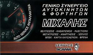 AUTO SERVICE (ΓΚΟΒΑΣ ΜΙΧΑΗΛ)