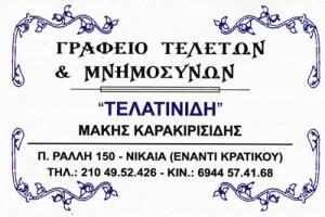 ΤΕΛΑΤΙΝΙΔΗ (ΚΑΡΑΚΙΡΙΣΙΔΗΣ ΠΡΟΔΡΟΜΟΣ)