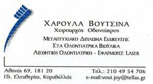 ΒΟΥΤΣΙΝΑ ΧΑΡΟΥΛΑ