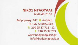 BODY ANAPLASIS LASER INSTITUTE (ΝΤΑΟΥΛΑΣ ΝΙΚΟΛΑΟΣ)