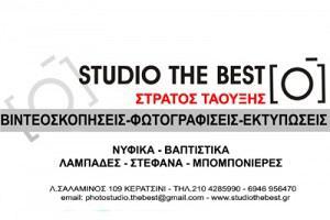 STUDIO THE BEST (TΑΟΥΞΗΣ ΣΤΡΑΤΟΣ)