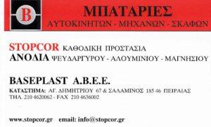 STOPCOR BASE PLAST ABEE
