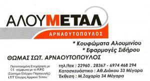 ΑΛΟΥΜΕΤΑΛ