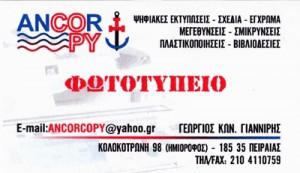 ANCOR COPY (ΓΙΑΝΝΙΡΗΣ ΓΕΩΡΓΙΟΣ)