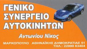 ΑΝΤΩΝΙΟΥ ΝΙΚΟΛΑΟΣ