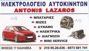 ΑΓΓΕΛΙΔΗΣ ΛΑΖΑΡΟΣ
