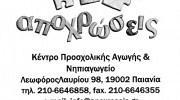 ΑΠΟΧΡΩΣΕΙΣ