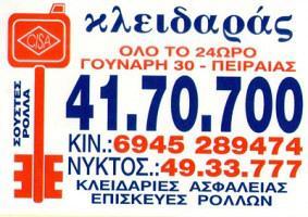 ΑΡ ΚΛΕΙΔΟΤΕΧΝΙΚΗ (ΜΑΛΕΤΖΟΓΛΟΥ ΑΡΧΟΝΤΙΑ)