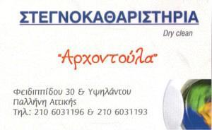 ΑΡΧΟΝΤΟΥΛΑ (ΤΣΟΓΚΑ ΑΡΓΥΡΩ)