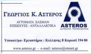 ΑΣΤΕΡΟΣ ΓΕΩΡΓΙΟΣ