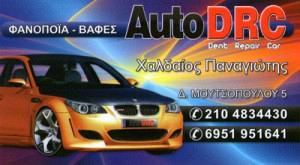 AUTO DRC (ΧΑΛΔΑΙΟΣ ΠΑΝΑΓΙΩΤΗΣ)