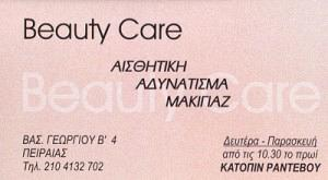 BEAUTY CARE (ΜΑΤΘΑΙΑΚΑΚΗ ΑΘΗΝΑ)
