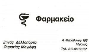 ΔΕΛΛΑΠΟΡΤΑ Ζ & ΜΑΓΙΑΦΑ Ο