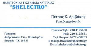 SHELECTRO – ΔΡΙΒΑΚΟΣ ΗΛΕΚΤΡΟΝΙΚΑ ΣΥΣΤΗΜΑΤΑ ΝΑΥΤΙΛΙΑΣ (SHELECTRO DRIVAKOS SHIPPING ELECTRONIC SYSTEMS)
