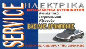 ΔΡΟΜΠΟΝΗΣ ΒΑΣΙΛΕΙΟΣ