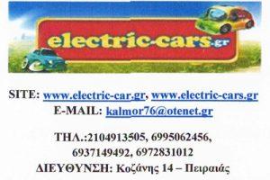 ELECTRIC CARS (ΜΩΡΑΪΤΗΣ ΣΤΥΛΙΑΝΟΣ)