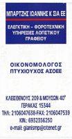 ΕΛΕΓΚΤΙΚΗ ΦΟΡΟΤΕΧΝΙΚΗ (ΜΠΑΡΤΖΗΣ ΙΩΑΝΝΗΣ & ΣΙΑ ΕΕ)