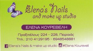 ELENA'S NAIL & MAKE UP STUDIO (ΚΟΥΡΕΒΕΛΗ ΓΕΡΜΑΝ ΕΛΕΝΑ)