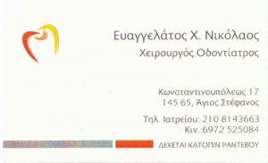 ΕΥΑΓΓΕΛΑΤΟΣ ΝΙΚΟΛΑΟΣ