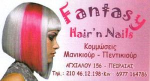 FANTASY HAIR & NAILS (ΠΑΤΙΝΑΚΗ ΕΦΗ)