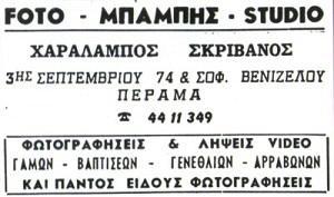 STUDIO ΜΠΑΜΠΗΣ (ΣΚΡΙΒΑΝΟΣ ΕΥΑΓΓΕΛΟΣ)