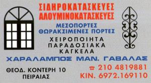 ΓΑΒΑΛΑΣ ΧΑΡΑΛΑΜΠΟΣ
