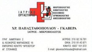 ΠΑΠΑΣΤΑΘΟΠΟΥΛΟΥ- ΓΚΑΒΕΡΑ ΧΡΥΣΟΥΛΑ