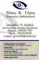 ΓΕΡΟΣ ΝΙΚΟΛΑΟΣ