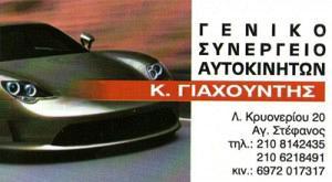 ΓΙΑΧΟΥΝΤΗΣ ΚΩΝΣΤΑΝΤΙΝΟΣ