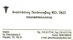 ΓΚΟΥΝΤΟΥΒΑΣ ΑΝΑΣΤΑΣΙΟΣ