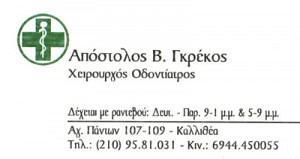 ΓΚΡΕΚΟΣ ΑΠΟΣΤΟΛΟΣ