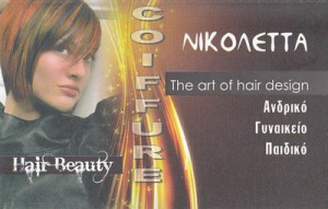 HAIR BEAUTY (ΑΣΠΙΩΤΗ ΝΙΚΟΛΕΤΑ)