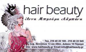 HAIR BEAUTY (ΜΠΡΟΥΜΑ ΑΝΝΑ)