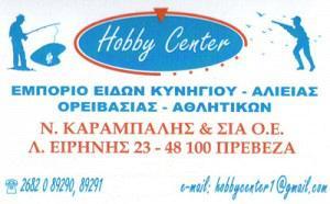 HOBBY CENTER (ΚΑΡΑΜΠΑΛΗΣ & ΣΙΑ ΟΕ)