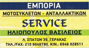 ΗΛΙΟΠΟΥΛΟΣ ΒΑΣΙΛΕΙΟΣ