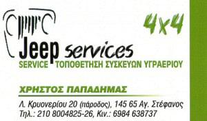 JEEP SERVICES (ΝΤΑΝΑΣ Β & ΠΑΠΑΔΗΜΑΣ Χ ΕΠΕ)