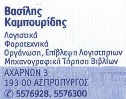 ΚΑΜΠΟΥΡΙΔΗΣ ΒΑΣΙΛΕΙΟΣ
