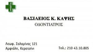 ΚΑΨΗΣ ΒΑΣΙΛΕΙΟΣ