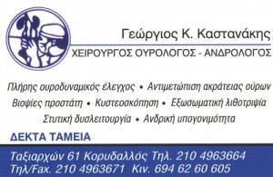 ΚΑΣΤΑΝΑΚΗΣ ΓΕΩΡΓΙΟΣ