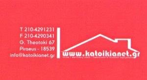 KATOIKIANET.GR (ΚΟΥΤΕΛΙΑΣ ΕΜΜΑΝΟΥΗΛ & ΣΙΑ ΟΕ)
